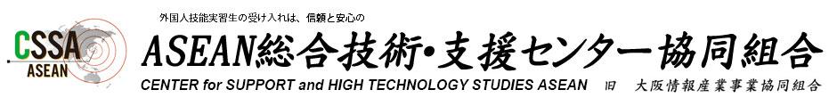 外国人技能実習生の受け入れはは、信頼と安心のASEAN総合技術・支援センター協同組合(旧 大阪情報産業協同組合)CENTER for SUPPORT and HIGH TECHNOLOGY STUDIES ASEAN